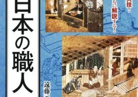 図録事典 日本の職人 / 日本図書センター