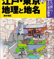江戸の「町」がつくられ、東京の「街」へと変わっていくまでをビジュアル解説!