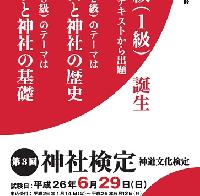 """どれくらい日本を知っている? 挑戦!ユニークな""""神社検定"""""""