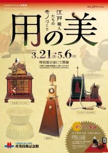 トヨタテクノミュージアム産業記念会館