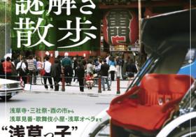 浅草本の決定版『浅草謎解き散歩』が発売!