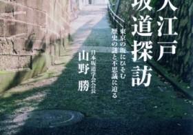 逢引きに罰金、変死体まで?「ブラタモリ」でも紹介された江戸のおもしろ坂名の由来