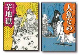 小学館、原作の絵に超訳の吹き出しをつけた『江戸マンガ』を発売