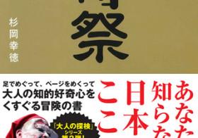 あなたの知らない日本がここに!全国の不思議な祭りを巡る「大人の探検 奇祭」7月30日発売!