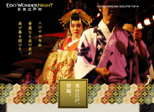 Edo Wonder Night 夜の江戸 / 日光江戸村