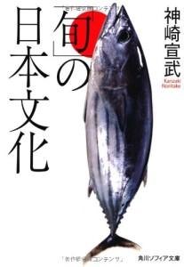 「旬」の日本文化  amazon.co.jp / dot.