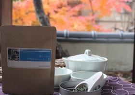 モニターしていただける方を募集です!でんみらの『旅する和茶』→12/20締切!