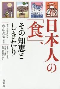 『日本人の「食」、その知恵としきたり―なぜ、切れやすい年越しそばが長寿の象徴なのか』(永山久夫/海竜社) / ダ・ヴィンチNEWS