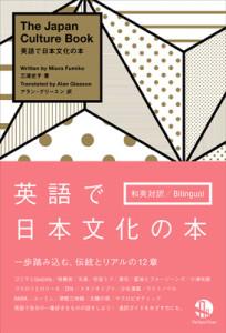 「英語で日本文化の本 The Japan Culture Book」 / マイナビニュース