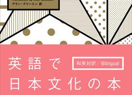 海外の客の接待も安心! 「英語で日本文化の本」発売