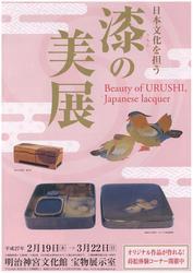 日本文化を担う 漆の美展 / Let's ENJOY TOKYO