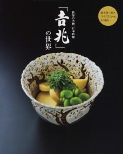 世界の名物、日本料理「吉兆」の世界 / PR TIMES