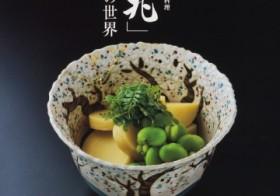 「吉兆」創業者・湯木貞一翁の「おもてなしの心」を美しいビジュアルで一冊に凝縮!!