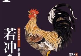 次号「史上最強の天才絵師、若冲を見よ。」特集は、3月16日(月)発売! / pen online