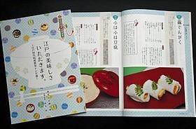 江戸時代の味40品 西尾・岩瀬文庫がレシピ本出版 / 愛知