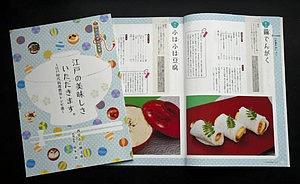 西尾市岩瀬文庫が出版した江戸時代の料理のレシピ集「江戸の美味しさいただきます。」 / 中日新聞