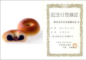 4月4日 あんぱんの日 ~明治天皇と「桜あんぱん」~ / 木村屋總本店