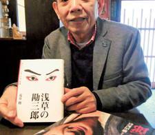 浅草愛した 勘三郎さん 盟友との思い出 扇子師が本に