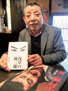 40年にわたる盟友との交友をつづった「浅草の勘三郎」を手にする荒井さん=台東区浅草で / 東京新聞