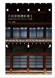 『古民家解體新書II~古民家を未来に残すための124の知識~』 / Dream News