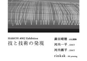 東京都・築地で日本刀を取り巻く工芸に迫る企画展-3Dプリンタによる作品も