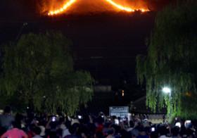 五山送り火、ゆく夏惜しむ 京都