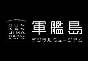 軍艦島デジタルミュージアム / マイナビニュース