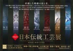 三越日本橋本店 第62回日本伝統工芸展 開催