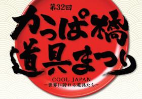 「第32回かっぱ橋道具まつり」で世界に誇れるニッポンの道具の魅力を再発見!