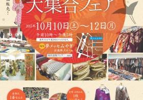 時代きもの・リサイクル着物・古布の専門店が仙台市「夢メッセみやぎ」に大集合