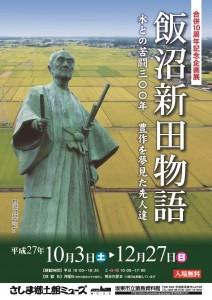 飯沼新田物語チラシ / 坂東市