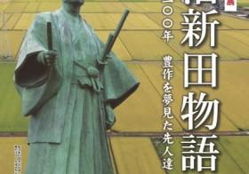 「飯沼新田」水との苦闘300年の歴史 企画展 / 茨城