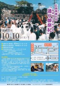 通り御祭礼ポスター / 広島東照宮