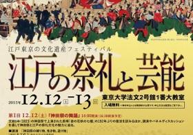 【聴講者募集】12/12(土)・13(日)開催!「江戸の祭礼と芸能」