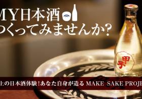 日本酒造りから体験できる「MAKE SAKE PROJECT」の活動資金をクラウドファンディングにて調達開始