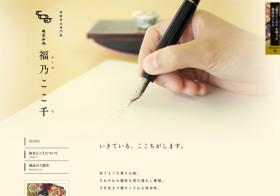 角文、龍村美術織物とコラボ「越前フールス和紙 福乃ここ千手帳」発売に合わせブランドサイト開設