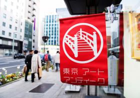 日本最大級80店が参加「東京 アート アンティーク 2016」 4月14日~16日に開催決定