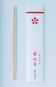 上端は神が使うとされる伝統的な両口箸と、箸袋が上に向く京都伝統の形で新調された祝箸。