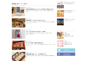 和文化・和の世界を、もっと気軽に楽しむ! ウェブマガジン「KIMONOTE(きものーと)」12月1日グランドオープン