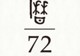 季節に寄り添う日本の暮らしや旬を英語で楽しめる暦アプリケーション「72 Seasons」リリース