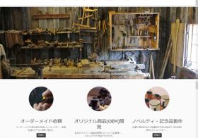 木工、陶芸などのクラフト系に特化 オーダーメイド専門サイト「職人オーダー」リリース!