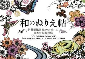 華やかで美しい和の世界  伊勢型紙図案からうまれた日本の伝統模様『和のぬりえ帖』発売