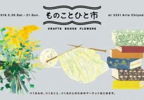衣・食・住、暮らしを豊かにする達人・プロたちが教える ほっこり感日本一のワークショップ祭り&マーケット開催