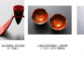 Wajima Sake Cup project ~輪島塗をご存知ですか?~3月1日(火)~3月31日(木)開催