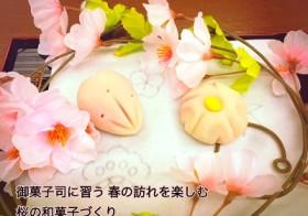 【開催報告】御菓子司に習う 春を訪れを楽しむ桜の和菓子づくり / denmira blog