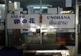 バンコクで街のお豆腐やさん!? / denmira blog