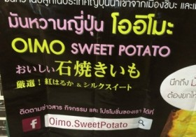 タイで止まらない「焼き芋」ブーム! / denmira blog
