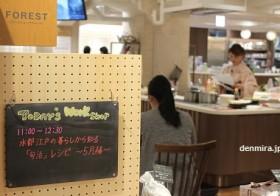 【開催報告】水都江戸の暮らしから知る「旬活」レシピ / denmira blog