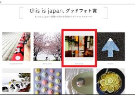 this is japan.グッドフォト賞! / denmira blog