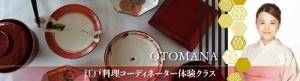 江戸料理1103